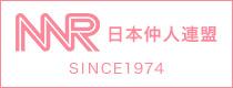 結婚相談所の日本仲人連盟